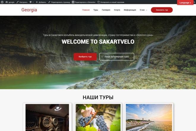 Создание отличного сайта на WordPress 28 - kwork.ru