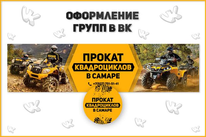 Оформление группы ВКонтакте, Обложка + Аватар 1 - kwork.ru