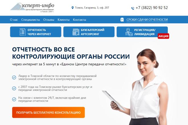 Внесу правки на лендинге.html, css, js 37 - kwork.ru