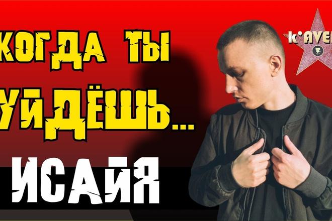 Сделаю превью для видео на YouTube 3 - kwork.ru