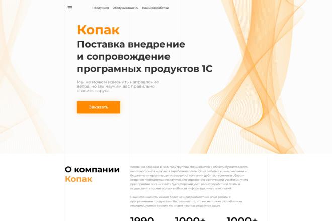 Верстка сайта из PSD Figma 1 - kwork.ru