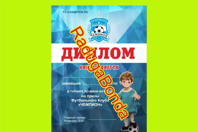 Дизайн сертификата, диплома, грамоты, купона 1 - kwork.ru