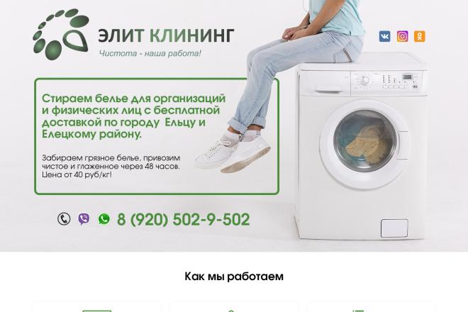 PSD-Макет лендинга 12 - kwork.ru