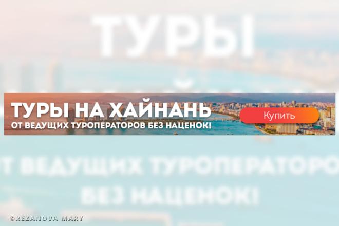 2 красивых баннера для сайта или соц. сетей 13 - kwork.ru