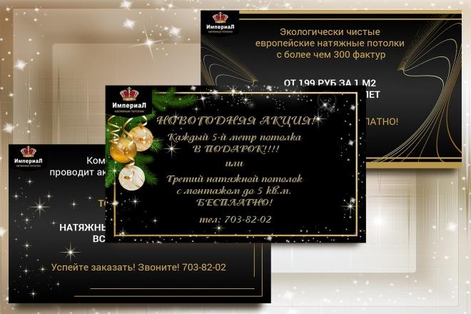 Статичные баннеры для рекламы в соц сети 24 - kwork.ru