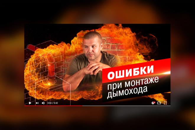 Грамотная обложка превью видеоролика, картинка для видео YouTube Ютуб 26 - kwork.ru