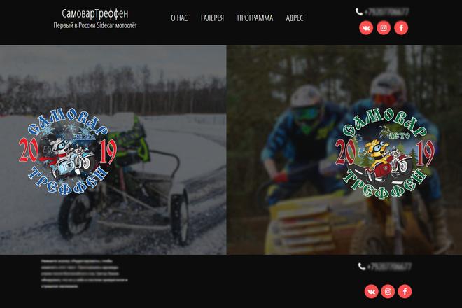 Создание сайта на WordPress 51 - kwork.ru