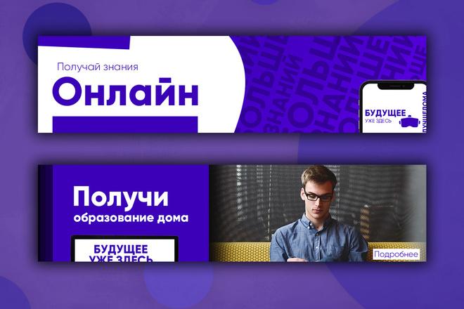 Сделаю стильный дизайн 2 баннерам 3 - kwork.ru