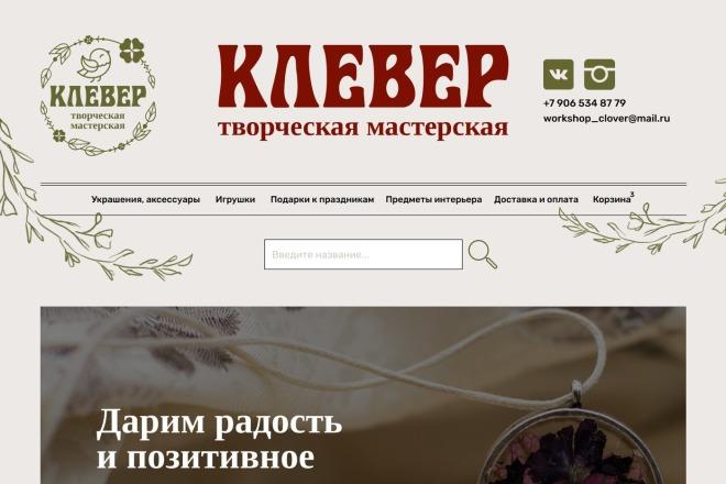 Сделаю верстку любой сложности 50 - kwork.ru