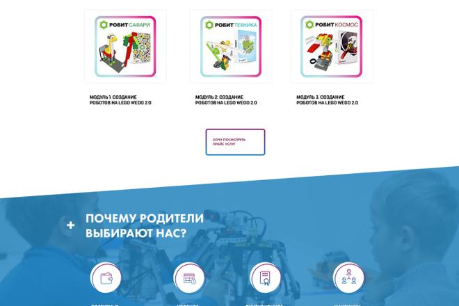 Дизайн одного блока Вашего сайта в PSD 102 - kwork.ru