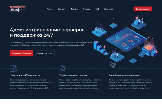 Сделаю верстку любой сложности 2 - kwork.ru