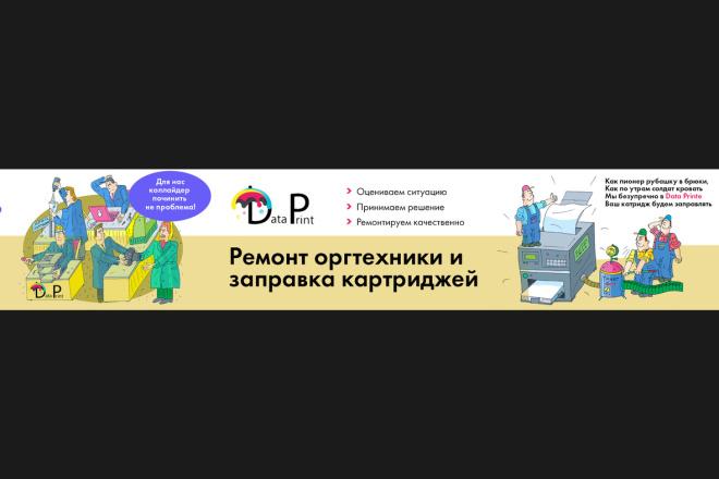 Оформлю красиво обложку для Вашего канала на YouTube 4 - kwork.ru