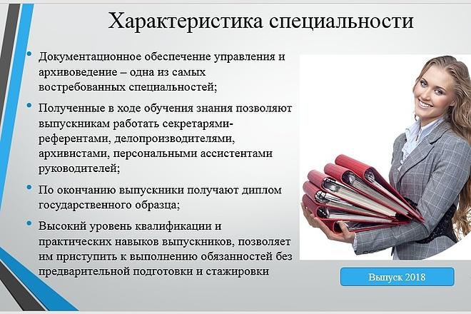 Подготовлю презентацию в MS PowerPoint 12 - kwork.ru