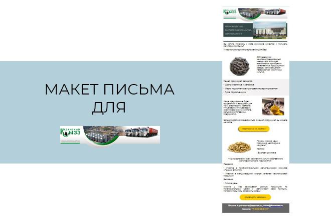 Создам html письмо для e-mail рассылки -адаптация + дизайн 8 - kwork.ru