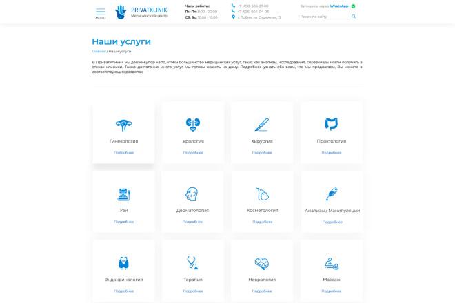 Продающий дизайн Landing Page в PSD 3 - kwork.ru