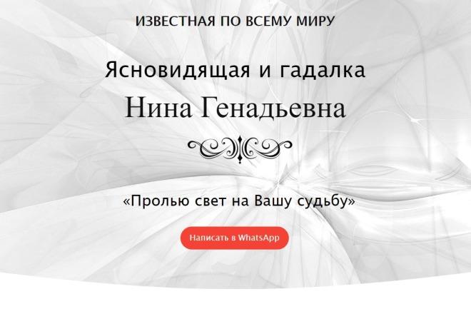 Создам адаптивный сайт визитку + базовое SEO + SSL 4 - kwork.ru