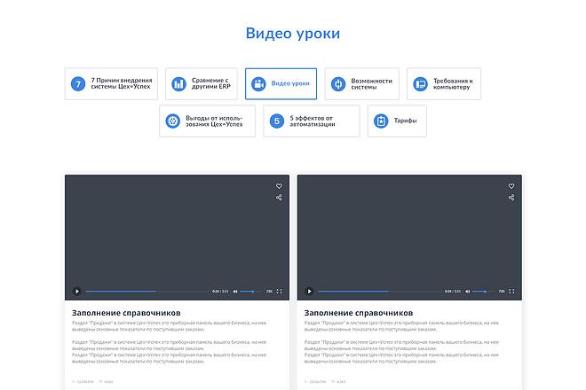 Дизайн сайта PSD 22 - kwork.ru