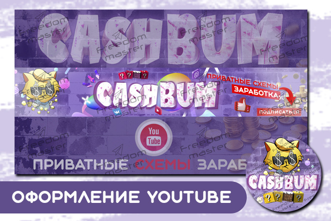 Шапка для Вашего YouTube канала 58 - kwork.ru