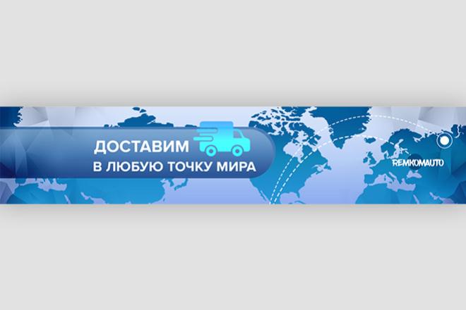 Баннер на сайт 90 - kwork.ru