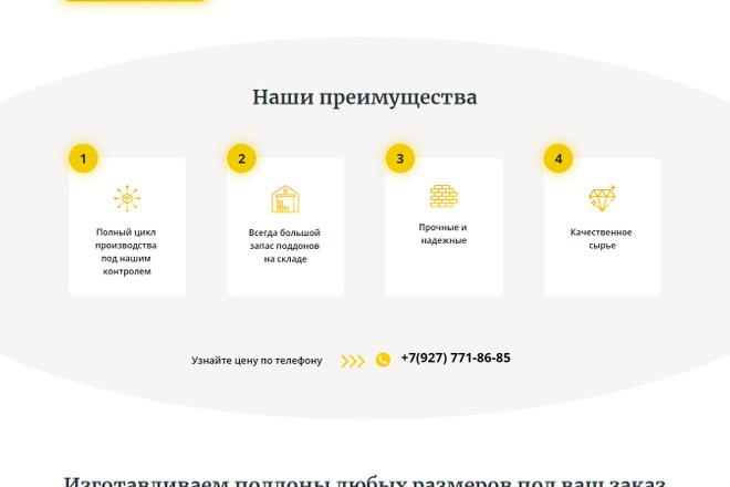 Профессиональная Верстка сайтов по PSD-XD-Figma-Sketch макету 17 - kwork.ru