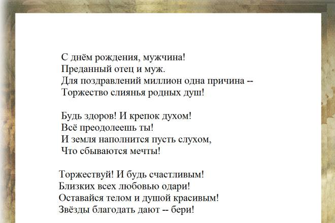 Поздравления в стихах 1 - kwork.ru