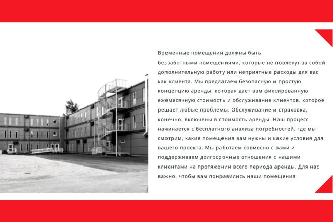 Стильный дизайн презентации 95 - kwork.ru