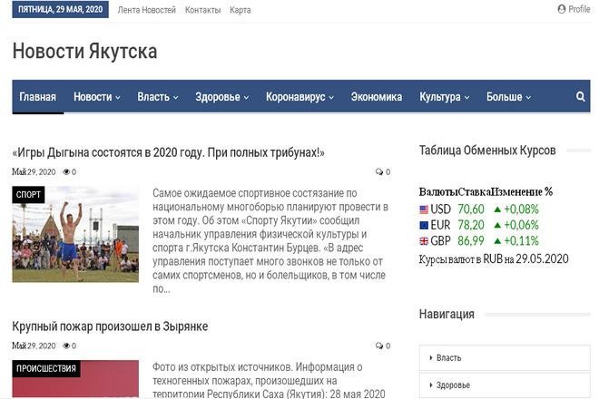Создам Сми сайт любого региона, автонаполение 2 - kwork.ru