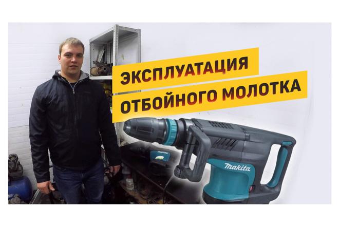 Сделаю превью для видеролика на YouTube 70 - kwork.ru