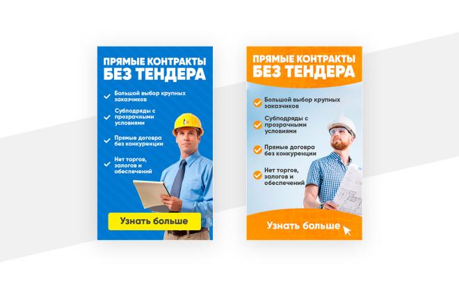 2 баннера для сайта 32 - kwork.ru