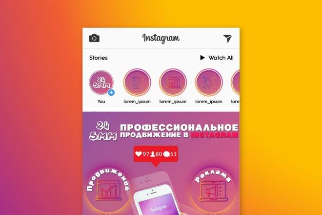 Оформление Instagram профиля 7 - kwork.ru