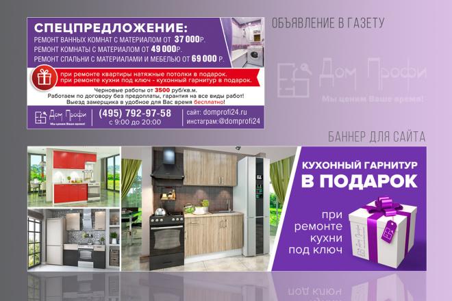 Разработаю дизайн флаера, листовки 31 - kwork.ru