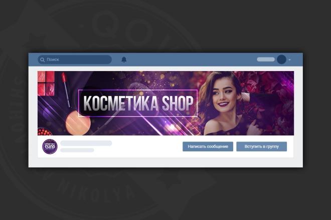 Сделаю оформление Вконтакте для группы 90 - kwork.ru