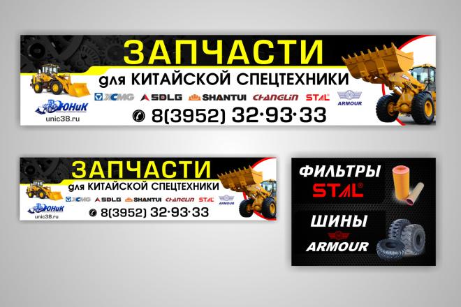Наружная реклама 29 - kwork.ru