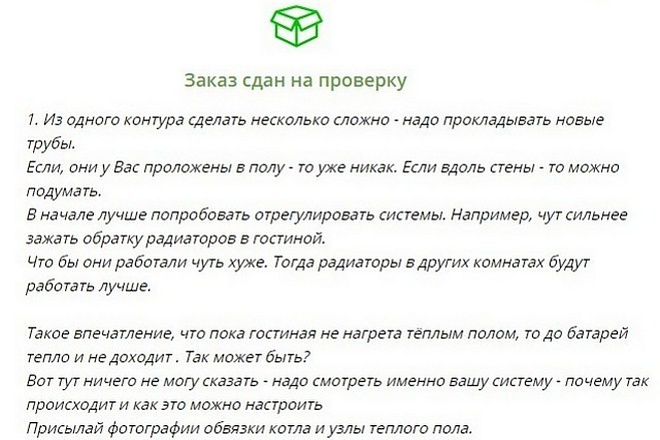 Консультация по системе отопления коттеджа 1 - kwork.ru