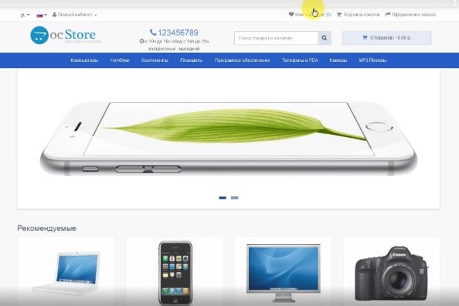 Разверну интернет-магазин на OpenCart OcStore+ установлю к нему шаблон 21 - kwork.ru