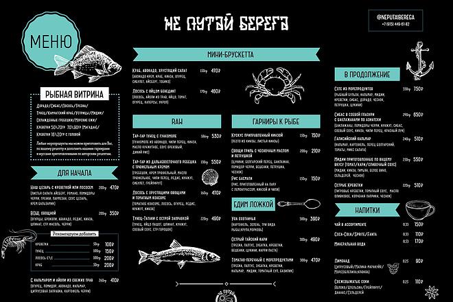 Дизайн меню для кафе, ресторанов, баров и салонов красоты 13 - kwork.ru