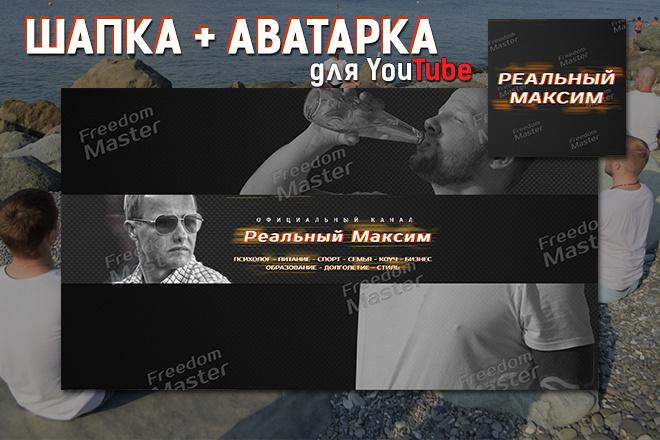 Шапка для Вашего YouTube канала 107 - kwork.ru