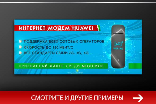 Баннер, который продаст. Креатив для соцсетей и сайтов. Идеи + 5 - kwork.ru