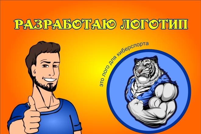 Разработаю логотип 2 - kwork.ru
