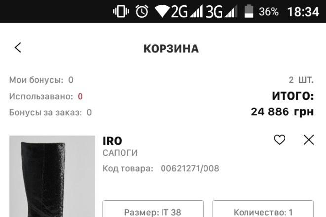 Напишу приложение для ОС Android 3 - kwork.ru