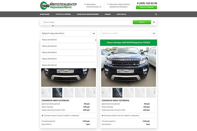 Дизайн страницы сайта 100 - kwork.ru
