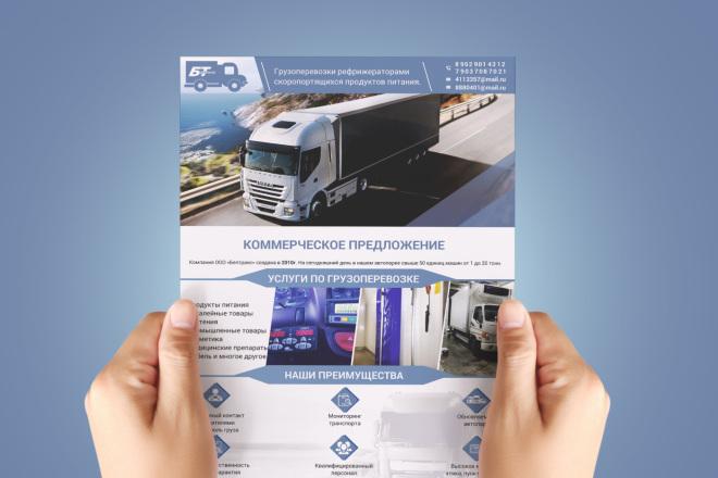 Яркий дизайн коммерческого предложения КП. Премиум дизайн 47 - kwork.ru