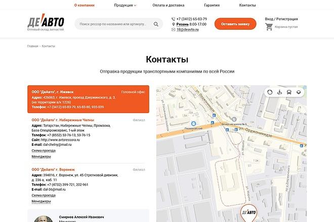 Разработаю дизайн Landing Page 50 - kwork.ru