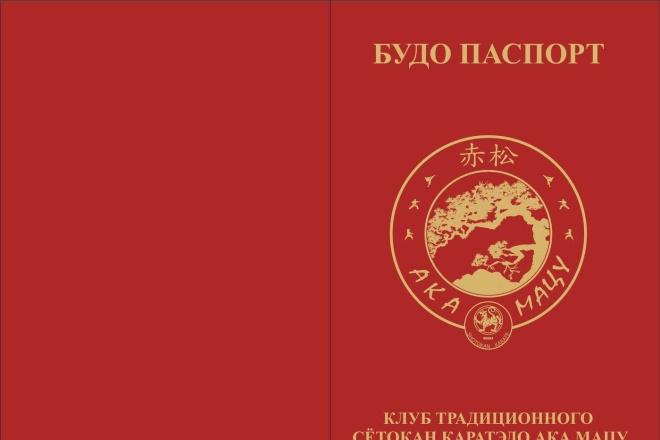 Сделаю сертификат 29 - kwork.ru