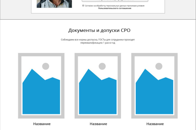 Прототип лендинга для продажи товаров и услуг 60 - kwork.ru
