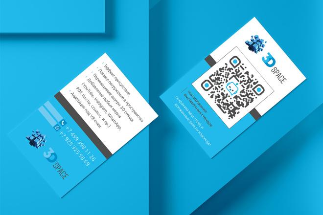 Дизайн визитки с исходниками 74 - kwork.ru