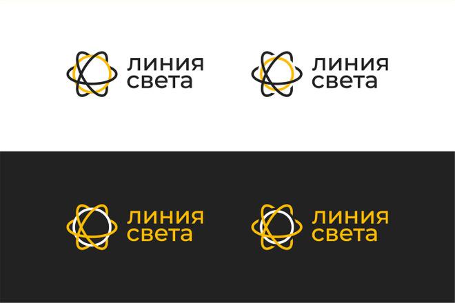 Ваш новый логотип. Неограниченные правки. Исходники в подарок 103 - kwork.ru