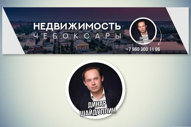 Обложка + ресайз или аватар 30 - kwork.ru