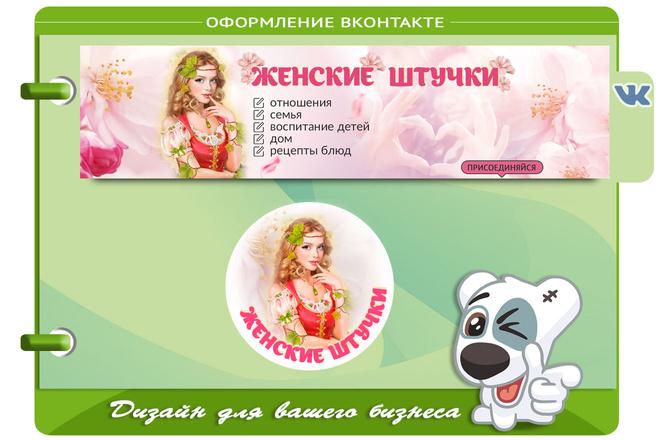 Оформлю вашу группу ВКонтакте 72 - kwork.ru