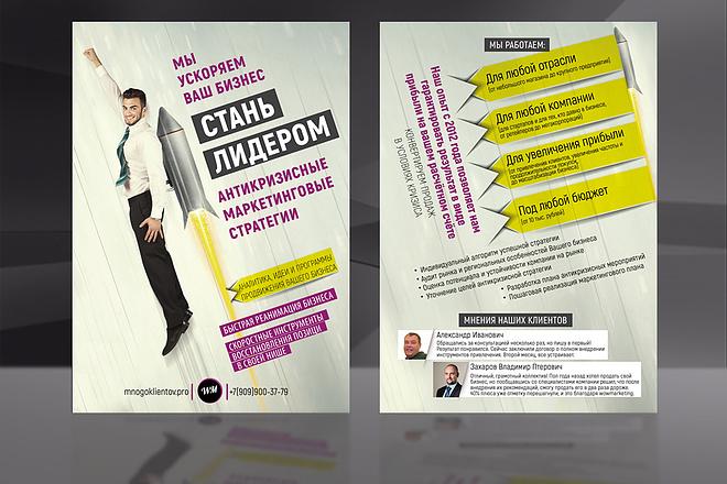Красивый и уникальный дизайн флаера, листовки 41 - kwork.ru